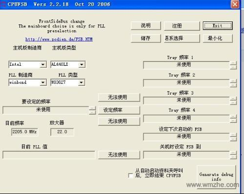 CPUFSB软件截图