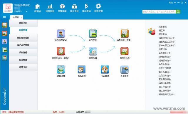大工汽车服务管理系统软件截图
