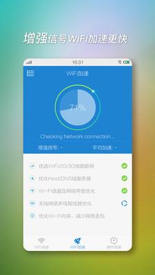 WiFi上网加速器截图