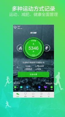 推荐5款跑步app,充分体验运动的乐趣