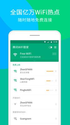 WiFi管家-密码钥匙截图