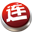 连邦IT远程服务客户端
