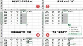 三款Excel 2013办公小技巧,办公室文员必备