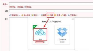 QQ邮箱大附件各种限制怎么办?微云来解决
