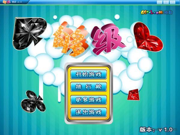 青岛够级单机破解版_够级游戏|够级 V1.0 单机版下载_完美软件下载