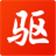 驱动精灵2019 V 9.61.3683.3040 标准版