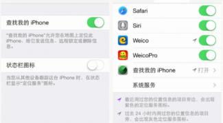 什么是iphone丢失模式?iphone丢失模式操作步骤