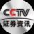 CCTV放心A股