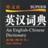 新世纪英汉大词典 V 1.0 官方版