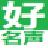 高分五行生辰八字宝宝取名软件 V 5.3.0.0 官方版