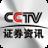 CCTV證券資訊服務平臺