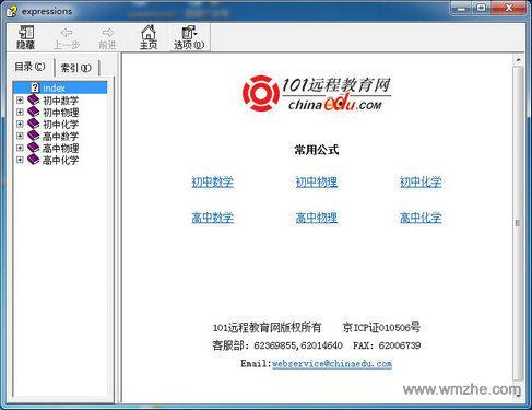 数理化公式大全_高中和初中数理化公式大全V1.0.0.0正式版下载_完美软件下载