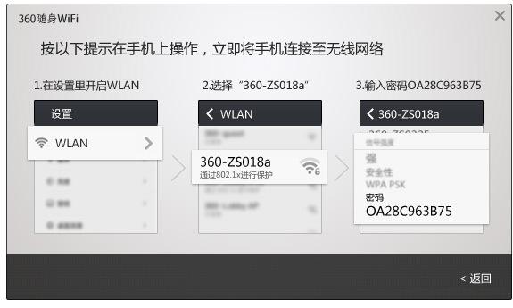 360随身wifi驱动软件截图