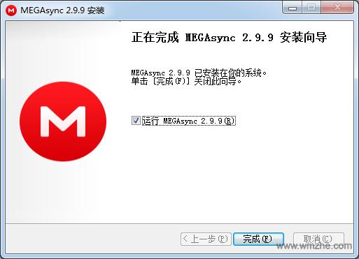 MEGAsync软件截图