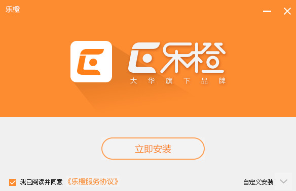 乐橙云pc客户端下载