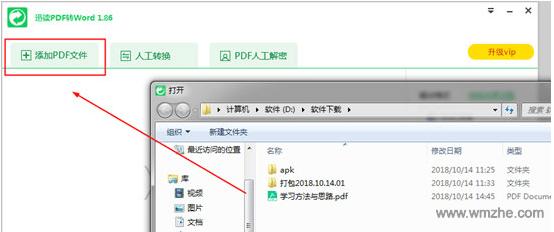 迅读PDF大师软件截图