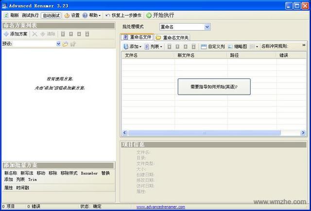 Advanced Renamer软件截图