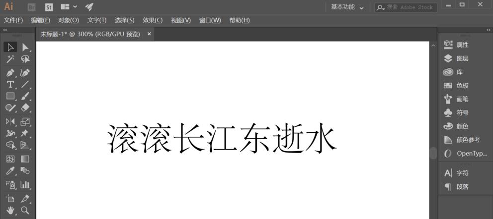 Adobe Illustrator新手教学:拆散段落文字,进行单独编辑