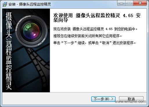 摄像头远程监控精灵软件截图