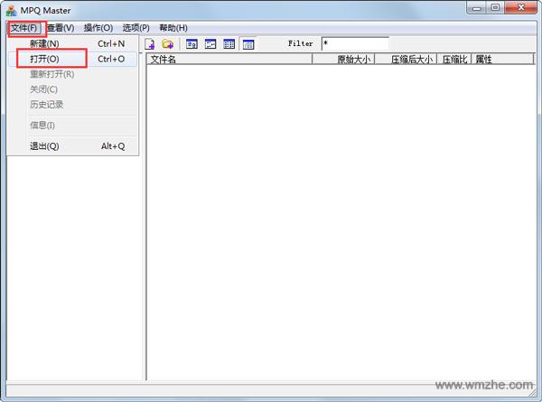 mpqmaster软件截图