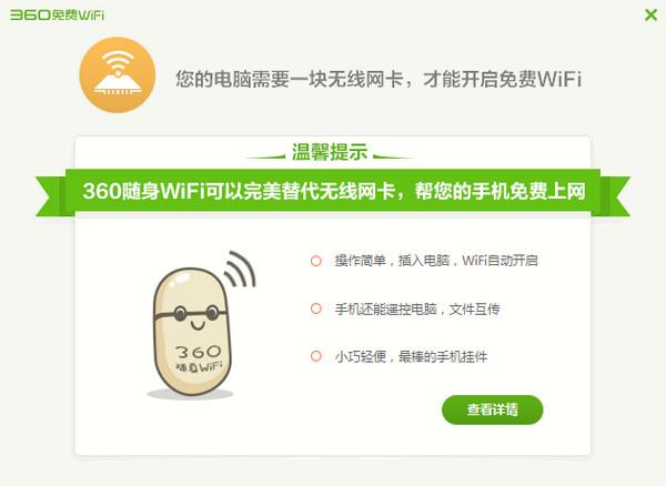 鲁大师wifi共享怎么用,鲁大师wifi共享教程