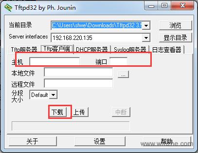 tftpd32.exe软件截图