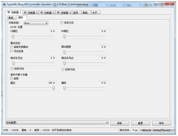 xbox360手柄模拟器软件截图