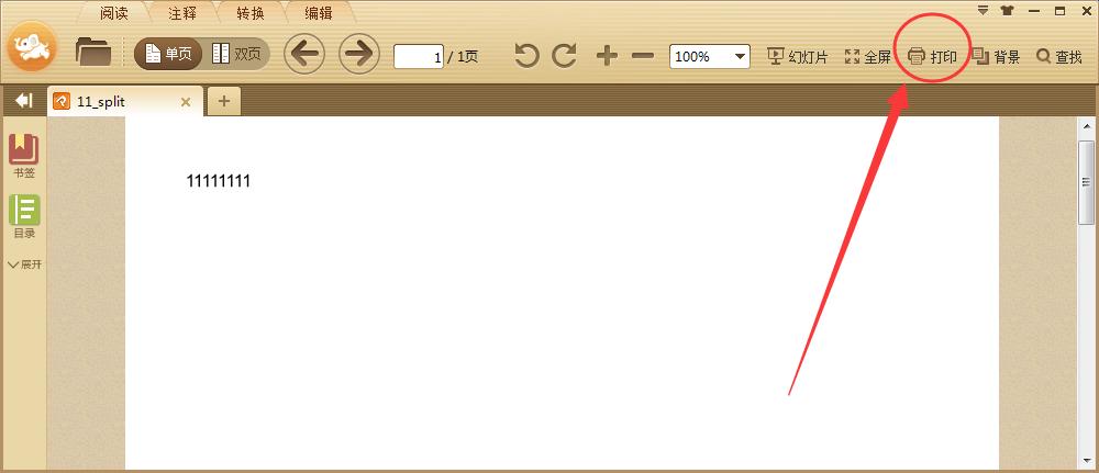 极速pdf阅读器怎么设置横向打印