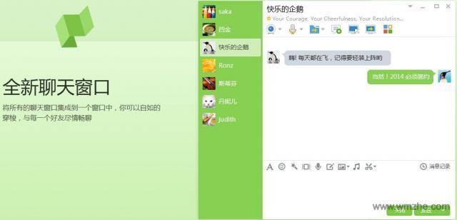 腾讯QQ软件截图
