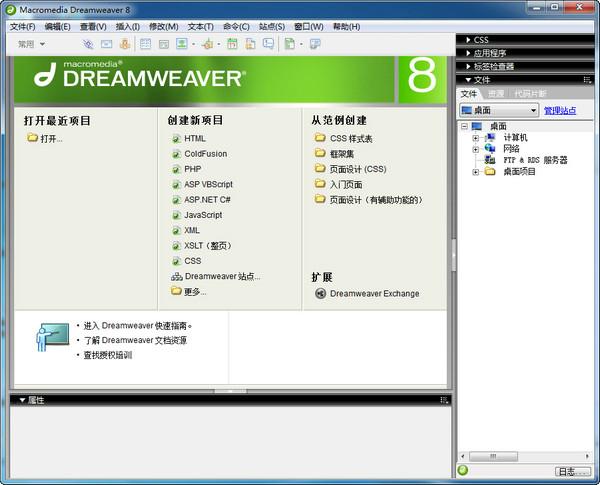 Macromedia Dreamweaver8 官方简体中文版