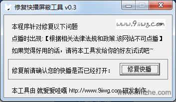修复快播屏蔽工具软件截图