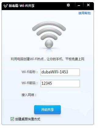 新毒霸wifi共享的教程