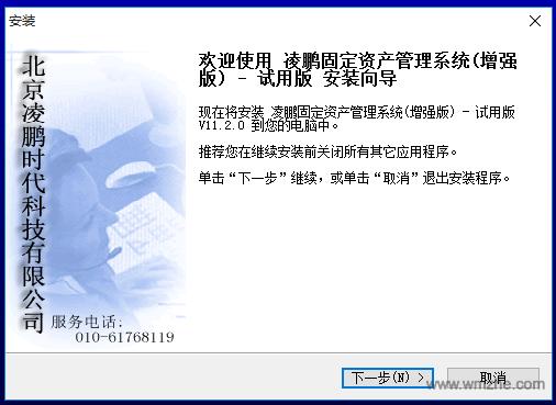 凌鹏固定资产管理系统软件截图
