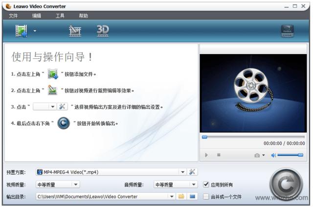 狸窝全能视频转换器软件截图