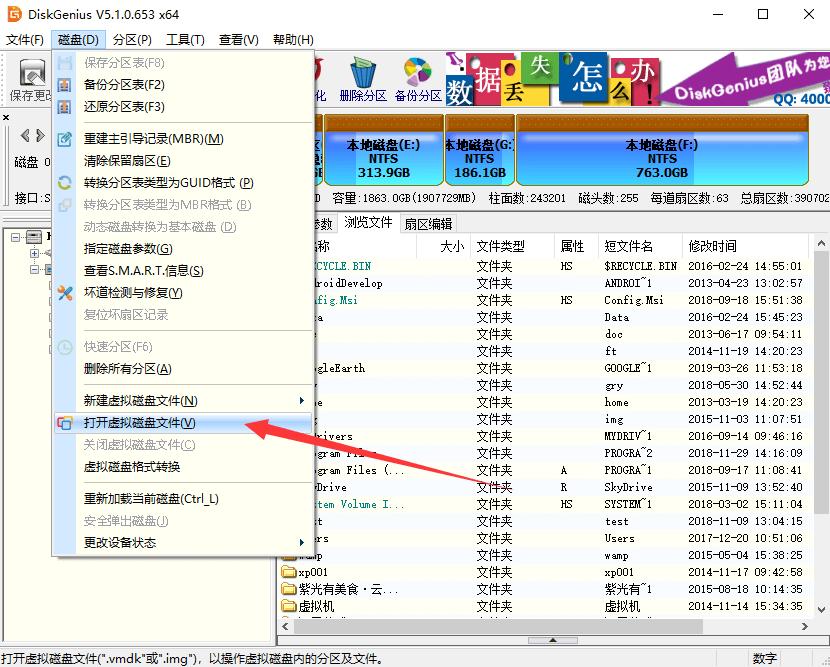 DiskGenius打开虚拟磁盘文件