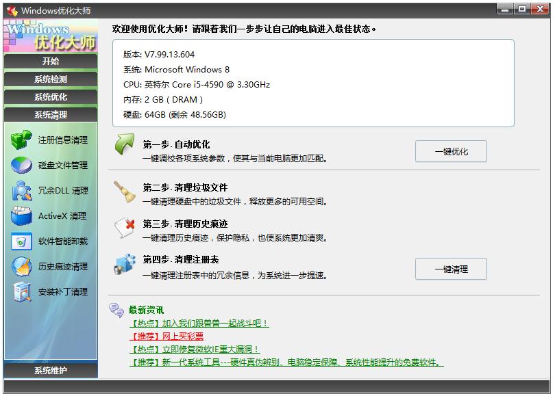 Windows优化大师的教程