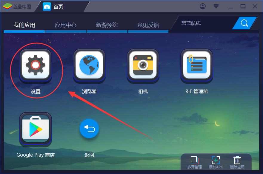 bluestacks怎么清理缓存,蓝叠安卓模拟器删除缓存的方法