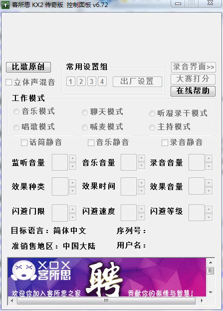 XOX客所思KX2传奇版USB外置声卡控制面板6.72版