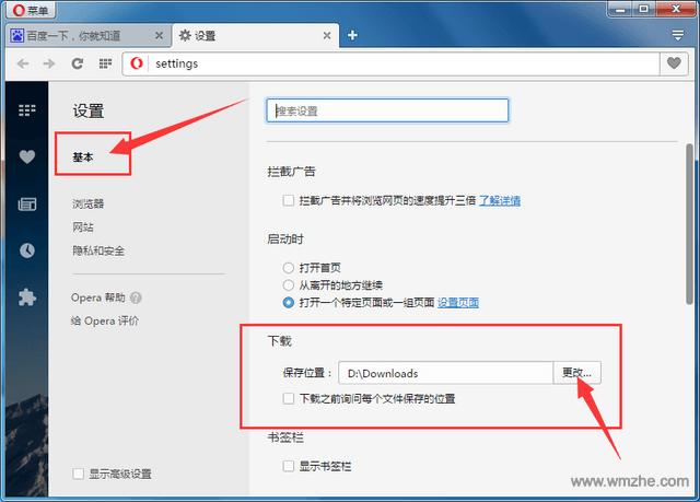 Opera 64位软件截图