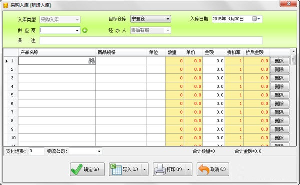 银狐库存管家 1.4.2.9