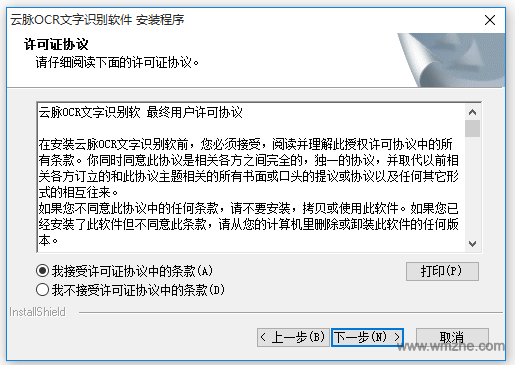 云脉OCR文字识别软件软件截图