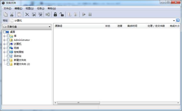 文件大师FileMaster