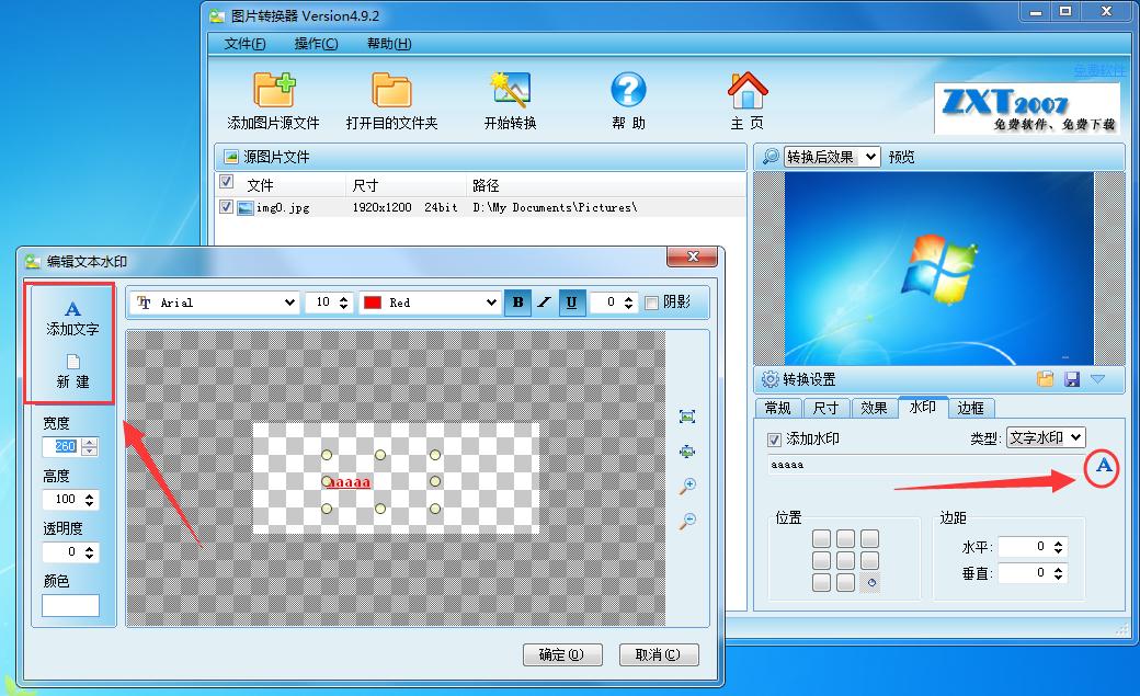 图片转换器怎么给图片添加水印