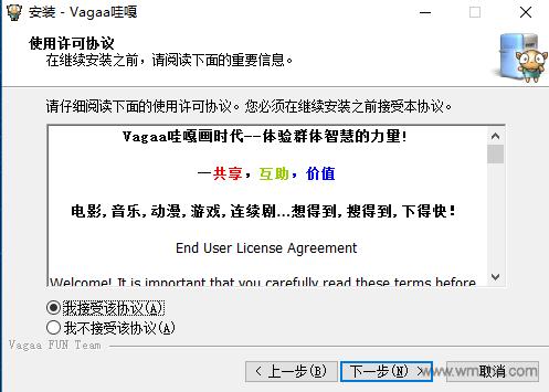 vagaa哇嘎播放器软件截图