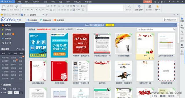 WPS Office 2016软件截图