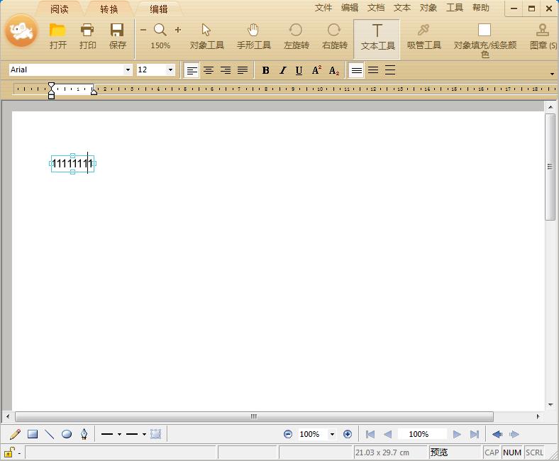 极速pdf阅读器怎么修改pdf文件的内容
