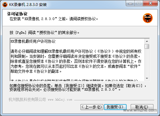 KK录像机软件截图