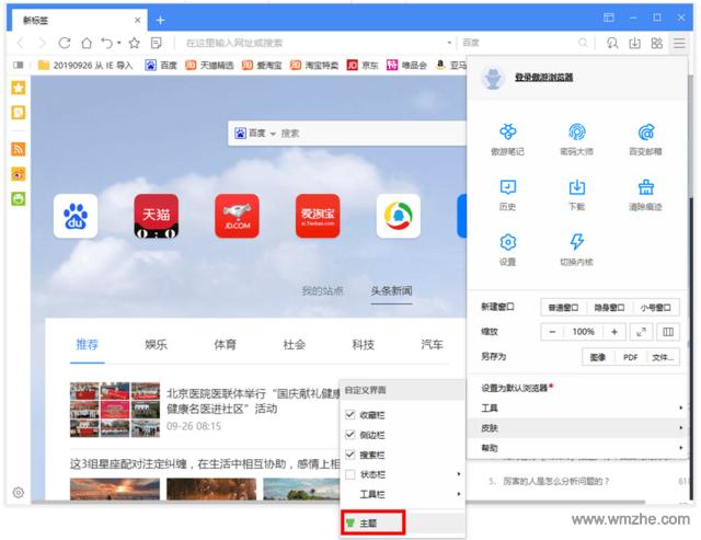 傲游浏览器软件截图