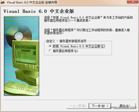 Visual Basic6.0软件截图