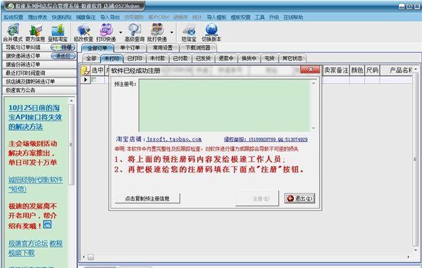 申通快递详情单模板_极速快递单打印软件 V6.0.6.0正式版-完美软件下载